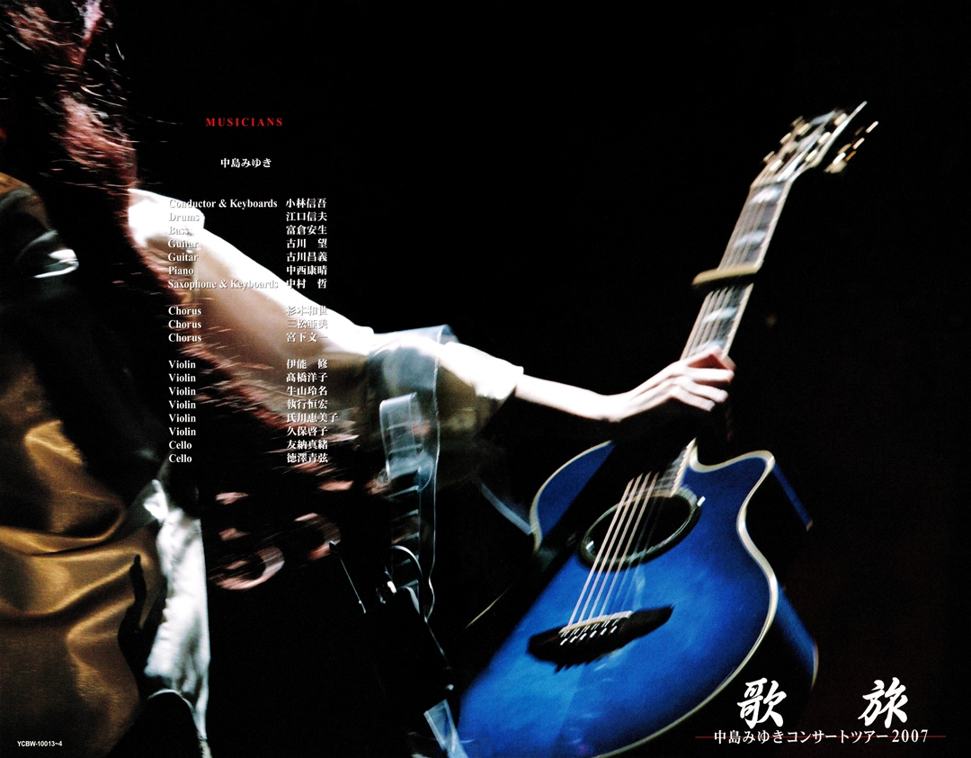 [Live] 2007 歌旅