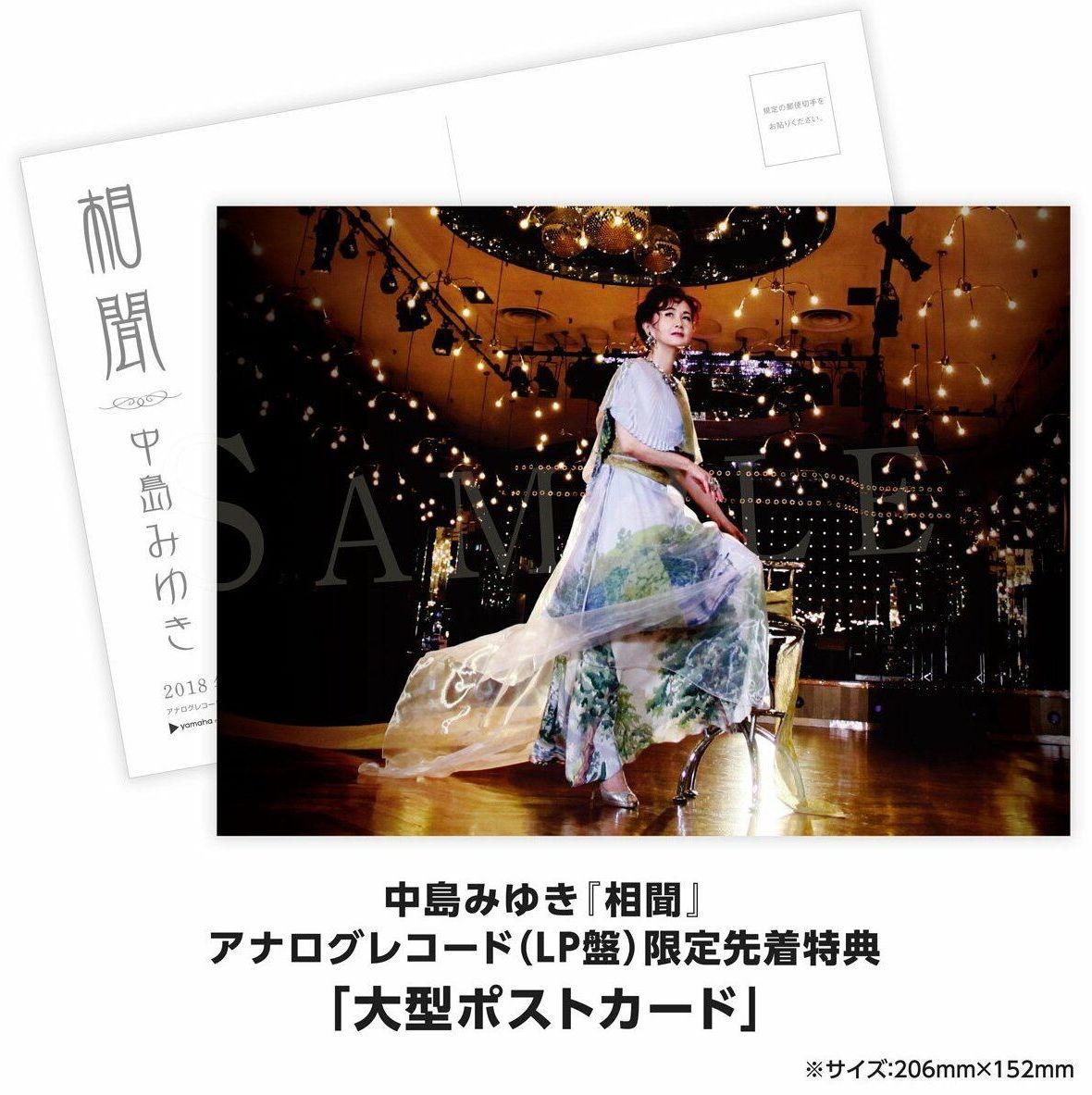 美雪第42张新专辑『相聞』定于2017年11月22日发售