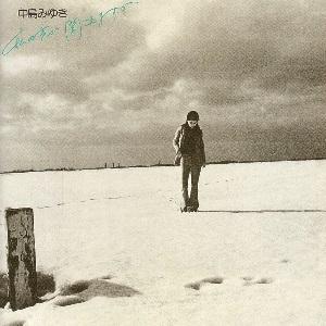 中島みゆき[Album1][1976]私の声が聞こえますか