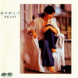 中島みゆき[Album3][1977] あ.り.が.と.う