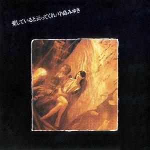 中島みゆき[Album4][1978] 愛していると云ってくれ
