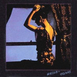 中島みゆき[Album5][1979] 親愛なる者へ