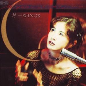 中島みゆき[Album27][1999] 月-WINGS