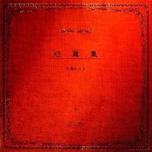 中島みゆき[Album28][2000] 短篇集