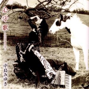 中島みゆき[Album29][2001] 心守歌