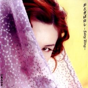 中島みゆき[Album30][2002] おとぎばなし─Fairy Ring─