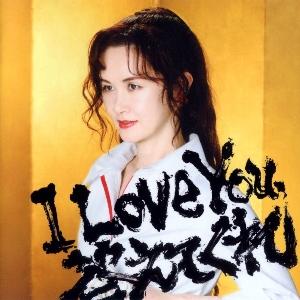 中島みゆき[Album35][2007] I Love You,答えてくれ