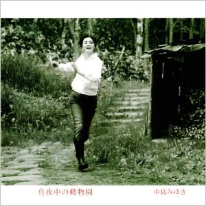 中島みゆき[Album37][2010] 真夜中の動物園