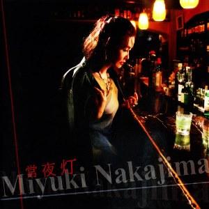 中島みゆき[Album39][2012] 常夜燈