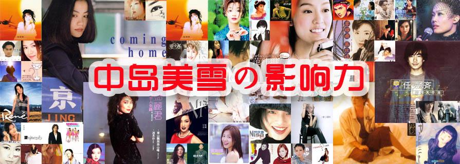 中岛美雪在华语歌坛的影响力——被翻唱歌曲列表