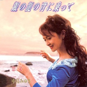 [MV] 中岛美雪最美的MV 《骑在银龙背上》