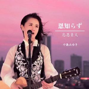 [MV] 恩知らず (美雪阿姨,这真的是60岁的你吗?)