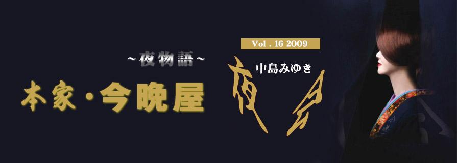 [夜会] VOL.16 2009 ~夜物語~ 本家 · 今晩屋